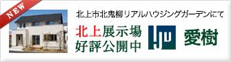 北上市北鬼柳リアルハウジングガーデン北上にて愛樹の新展示場オープン