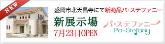 盛岡市北天昌寺にて新商品パ・ステファニー展示場オープン