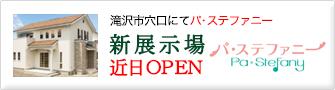 滝沢市穴口にてパ・ステファニー新展示場近日オープン