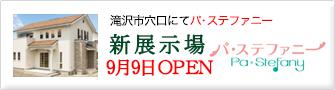 滝沢市穴口にてパ・ステファニー新展示場オープン