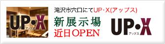 滝沢市穴口にてUP・X(アップス)新展示場近日オープン