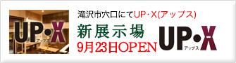 滝沢市穴口にてUP・X(アップス)新展示場オープン