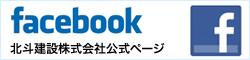 北斗建設公式facebookページ