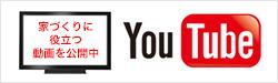 北斗建設Youtubeチャンネス