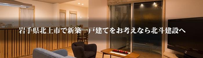 岩手県北上市で新築一戸建てをお考えなら北斗建設へ