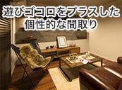 modelhouse_img_upx2
