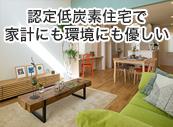 認定低炭素住宅で家計にも環境にもやさしい
