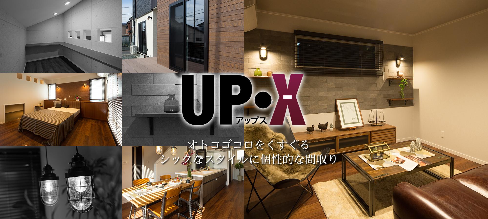 UP・X(アップス)
